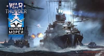 В War Thunder появились морские сражения и вертолеты